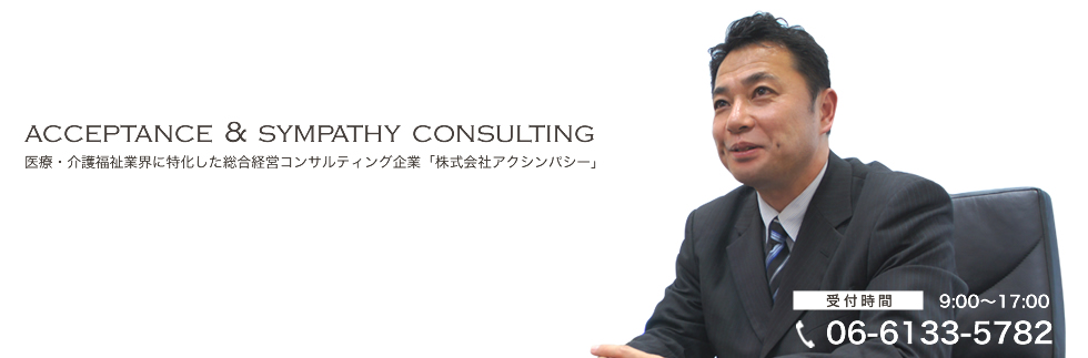 acceptance & sympathy consulting - 株式会社アクシンパシー